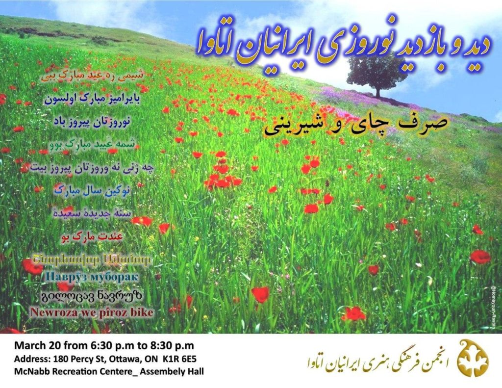 Nowrouz Greetings and Gathering - دید و بازدید نوروزی @ McNabb Recreation Centere_ Assembely Hall